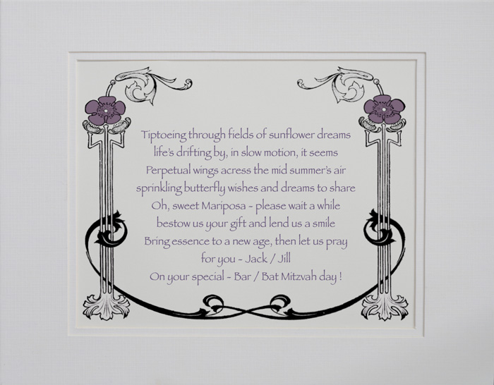 Bar/Bat Mitzvah poetry gift #12c